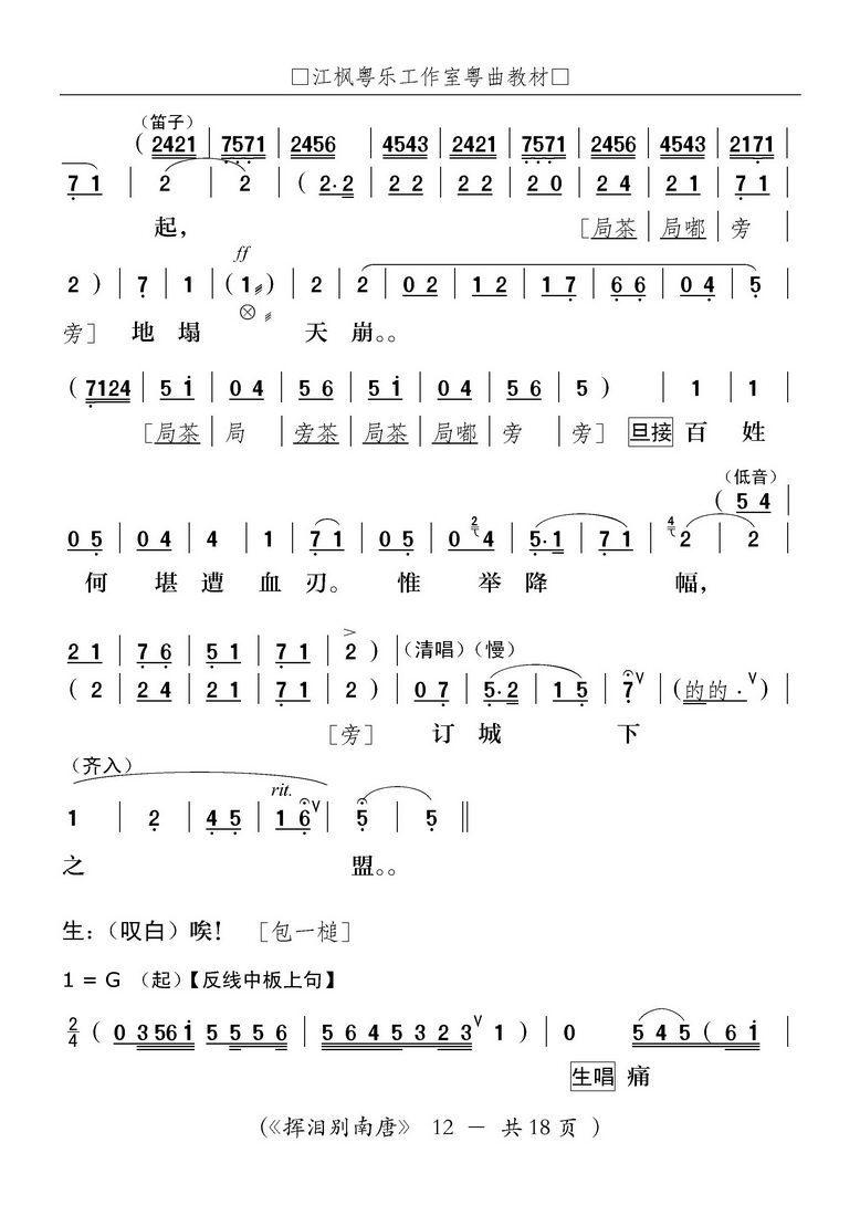 曲谱 778_1100 竖版