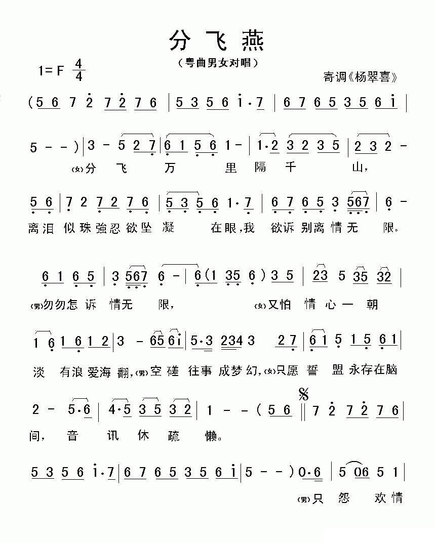 分飞燕古筝简谱