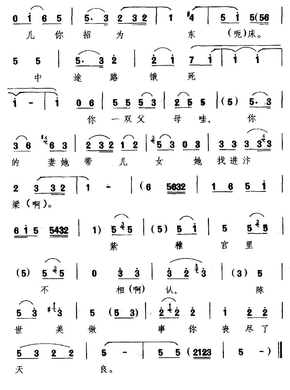 琵琶简谱学习光碟